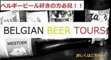 BELGIAN BEER TOURS
