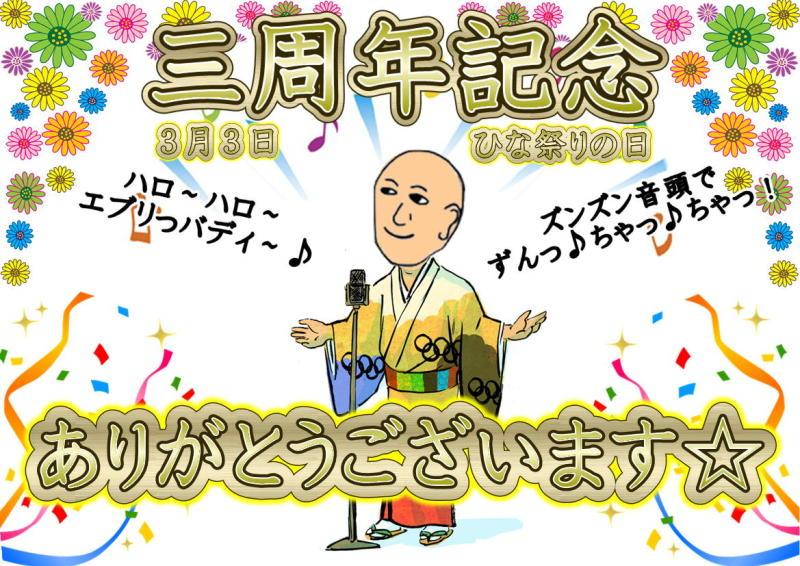 3周年記念☆タイ古式・足ツボ・アロマオイル