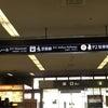 【アクセス⑦】羽田空港より~北海道から沖縄まで全国からの生徒様への画像