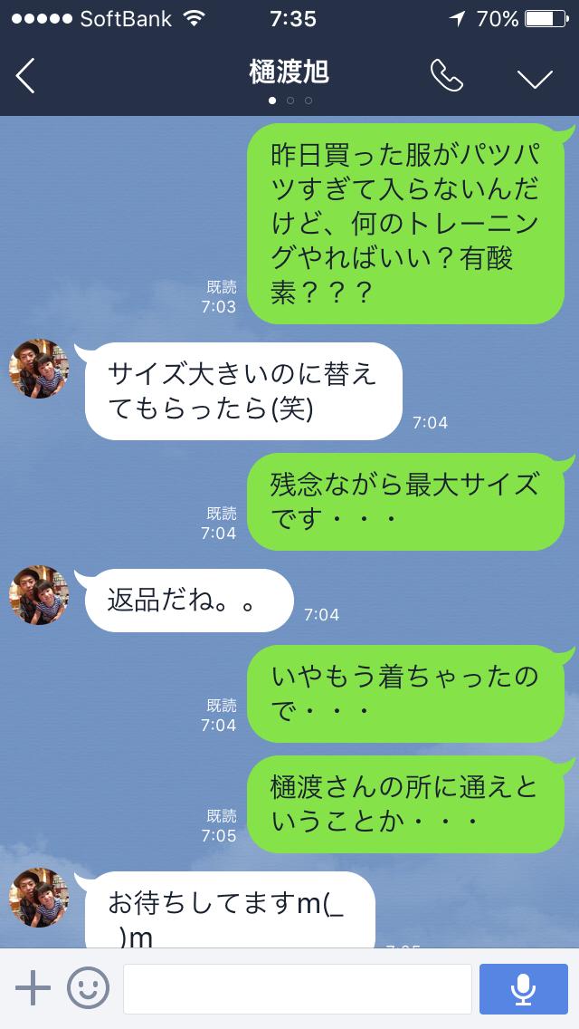 樋渡さんとの会話