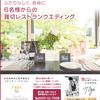 本日の伊豆新聞にウェディングの広告を掲載しました&本日のランチタイムはこんな感じで。の画像