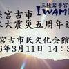3.11【宮古市東日本大震災五周年追悼式】特別配信についての画像