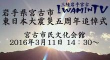 宮古市東日本大震災五周年追悼式