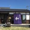 貸家再生「和」佐野市 リフォームの画像