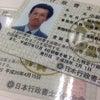 「特定行政書士」証票が届きました!の画像