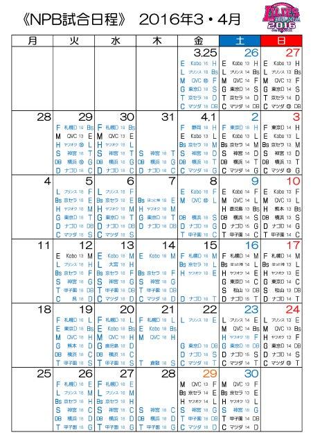 業務用日程表