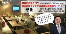 ブログ1000日達成記念パーティー