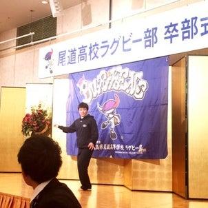 尾道高校ラグビー部12期生の卒部式:その②の画像