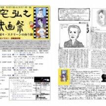 三宅弘之映画祭