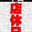 10月11日(火)店…