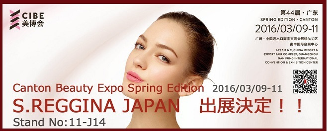 Canton Beauty Expo