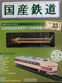 国産鉄道第35巻パッケージ