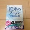 週末のフール 【伊坂幸太郎】の画像