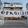 センター北「忘れない3.11」で大槌町のさけ最中を販売しました。の画像