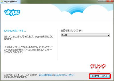 カスタムクリック (Skype版)