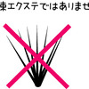 ボリュームラッシュモニター¥1080は3/31まで。の画像