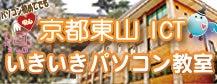京都東山いきいきパソコン教室
