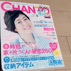CHANTO4月号掲載のお知らせの画像