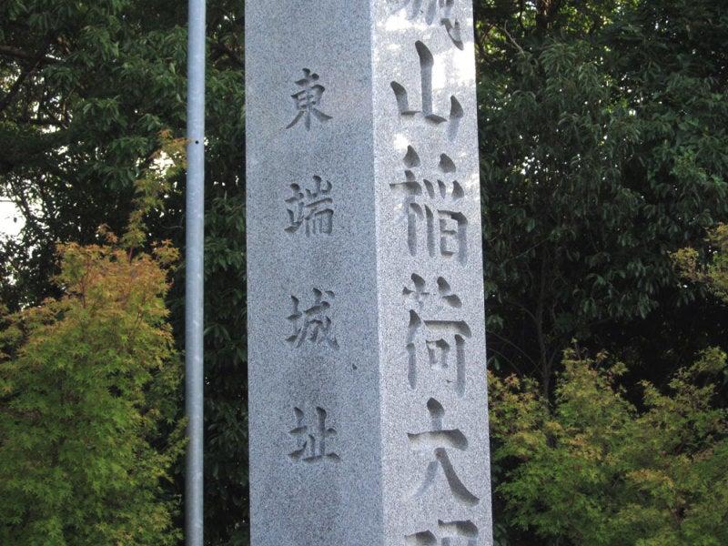 東端城②城址碑