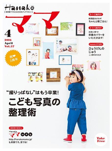 Hanakoママ子どもの写真整理術