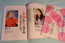 『婦人之友』4月号 高村さんとの対談