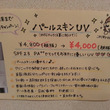☆キャンペーン第①段…
