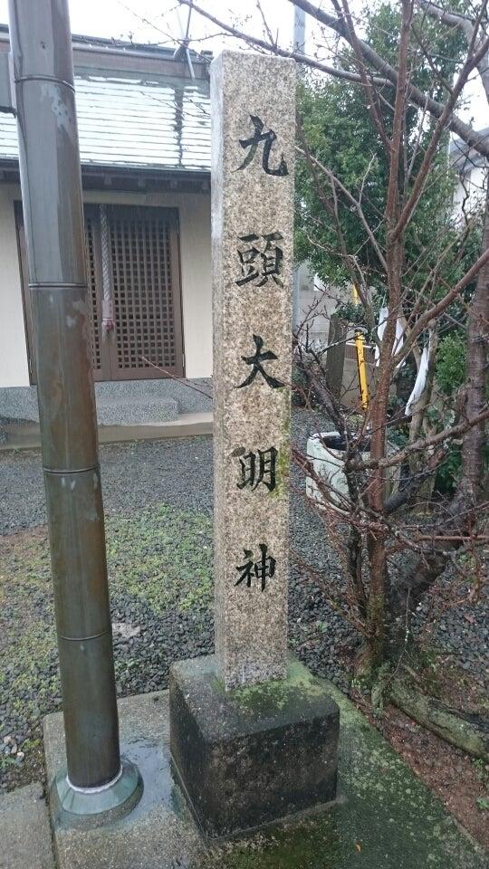 ゆきまるのブログ九頭大明神社(和歌山市朝日)