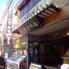「北京烤鴨店」の画像