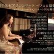 「原美千代ピアノコン…