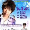 5/14 ハニカミ演歌宅配便 スペシャルライブ 決定!の画像