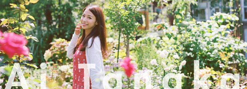美容家 田中愛のテレビ出演、取材のご依頼などのお問い合わせはこちら