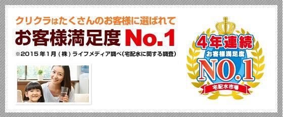 4年連続「お客様満足度No.1!」