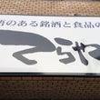 広島の銘酒 瑞冠 蔵…
