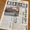 東日本大震災から5年。の画像