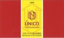 unico西梅田