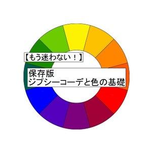 【もう迷わない!】保存版・ジプシーコーデと色の基礎の画像