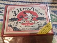 ハナマガリ鮭T日めくりカレンダー1