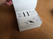 ハナマガリ鮭T日めくりカレンダー3