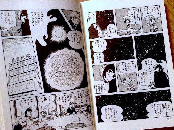 【175】六等星 | 手塚治虫「ブラック ...