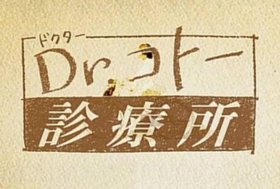 2006 7 話 ドクター コトー