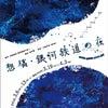 観劇レポ:TOUHOKU Roots Project『想稿・銀河鉄道の夜』(masako)の画像