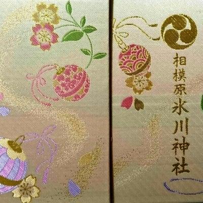 【神奈川】相模原 氷川神社のステキな新作【御朱印帳】& 【御朱印】…の記事に添付されている画像