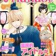 月刊Hanabi 3…