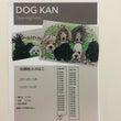 DOG KAN 新店…