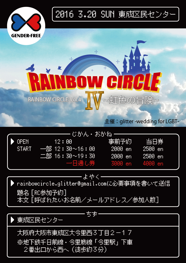 rainbow-circle-flyer-version2