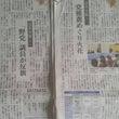 3/27、徳島市長選…
