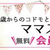 【募集】第19回ママスクニュースレター表紙モデルの画像