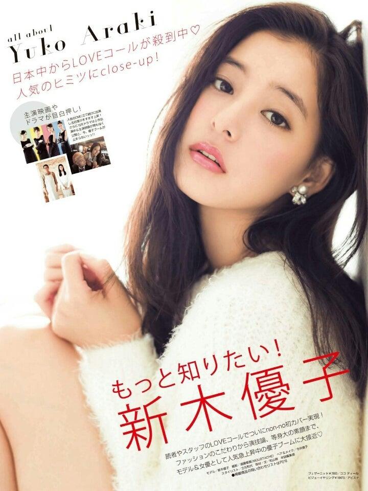 新木優子さんの画像その4