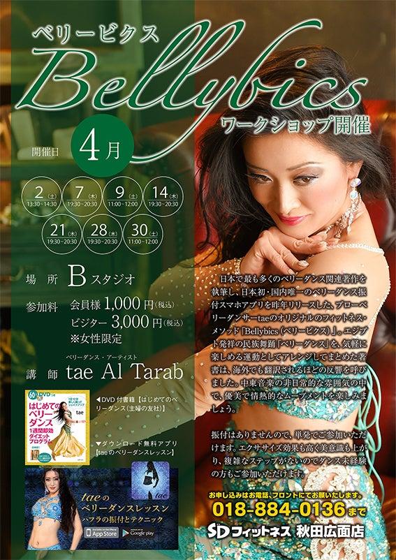 秋田ベリーダンス
