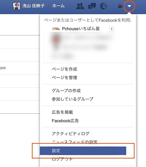 Facebookメッセージの保存方法 いや Facebookデータをバックアップ